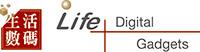 life_digital_gadgets_HK